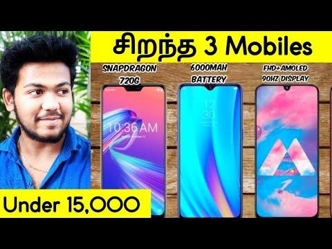 Mobile Phones Under 15000 | In Tamil | 2020 | Best Mobile Phones Under 15000 In Tamil