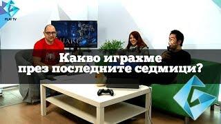 Кои игри играхме през последните седмици? - NoThx / Alemlol / STKMN