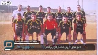 مصر العربية |  قضبان إسرائيل تحرم فريقا فلسطينيا من نزول الملاعب