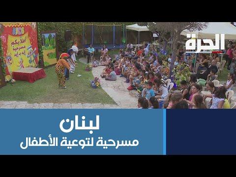#لبنان.. مسرحية للأطفال مخصصة لتوعيتهم على أهمية الحفاظ على البيئة  - 20:54-2019 / 8 / 20