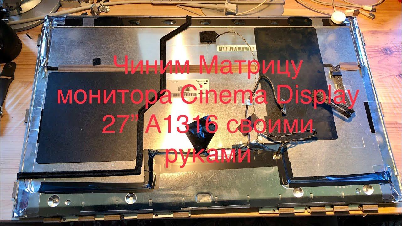 "Ремонт матрицы Apple  Cinema Display 27"" A1316 Mid 2011"
