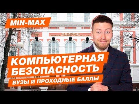 КОМПЬЮТЕРНАЯ БЕЗОПАСНОСТЬ  - КАК ПОСТУПИТЬ? | Проходные баллы в вузы Москвы и Питера