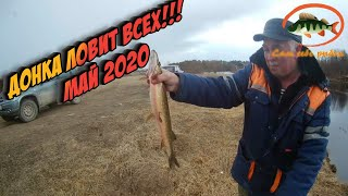 Рыбалка весна 2020 донка щука плотва голавль первый пробный выезд