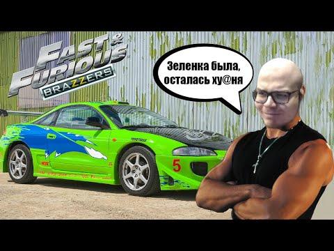 БУЛКИН озвучивает ФОРСАЖ