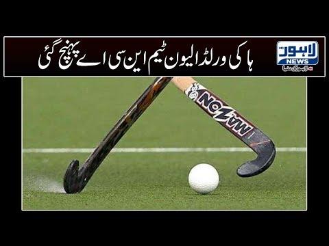 Hockey World XI team arrives Lahore