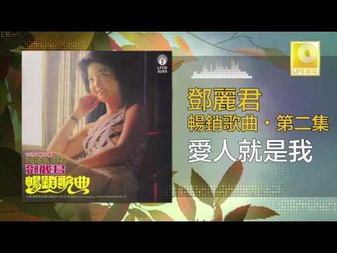 邓丽君 Teresa Teng - 愛人就是我 Ai Ren Jiu Shi Wo (Original Music Audio)