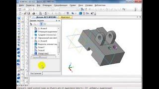 Компас-3D. Основы работы. Урок 8 (2013.09.20)
