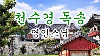 천수경 영인스님 독송 / 불경(佛經),  영인스님 3회 독경
