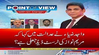 Expose Khwaja Saad Rafiq | Point of view |16 April 2018 | 24 News HD