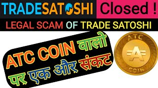 Atc coin वालो पर एक और संकट ||Trade Satoshi Exchange Closed || Legal Scam Of Trade Satoshi