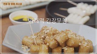 [맛동TV] 전통 장 활용 레시피 1편_가래떡 간장무침