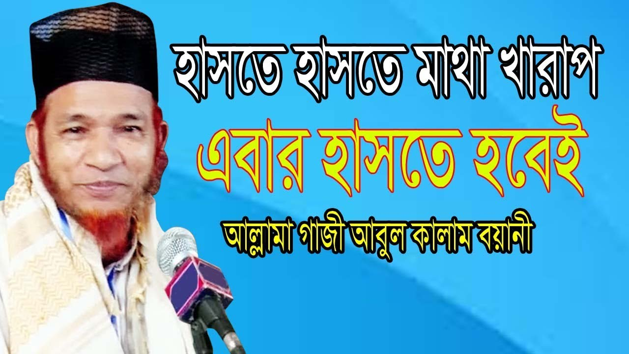 Download হাসতে হাসতে পেট ব্যাথা   বক্তা ও শ্রোতাদের হাসি   babgla waz   allama abul kalam boyany  2020