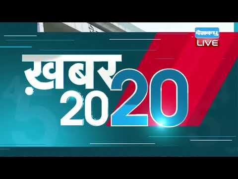 #ख़बर20_20   ताजातरीन 20 ख़बरें एक साथ..20 April 2018   #DBLIVE   #Today_Latest_News