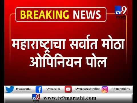 आखाडा LIVE | 2019चा ओपिनियन पोल | महाराष्ट्रात शिवसेना भुईसपाट, भाजपच सर्वात मोठा पक्ष?-TV9