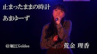 2016年11月11日 堀江Goldeeで行われた 「Girly Pop♪vol 4」より、荒金理...