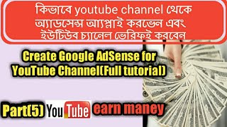 How to create google adsense Hosted account in bangla for 2017| Google Adsense add youtube channel
