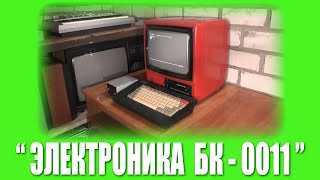 RGV #13 - ''Elektronika BK-0011''