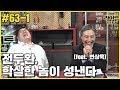 관훈라이트 #63-1 전두환, 학살한 놈이 성낸다 (feat. 변상욱)