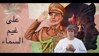 سلطان العماني - على غيم السماء 2019 |  (Exclusive) Sultan Alomane -Ala Gham Alsama 2019