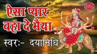 Navratra  Bhajan 2016 || Aisa Pyar Baha De Maiya || Dayanidhi || Sherawali Ma #Ambey Bhakti