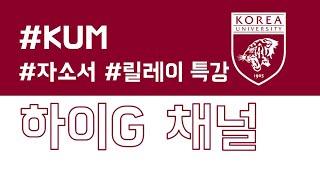 #8 KUM과 함께하는 릴레이 자소서 특강
