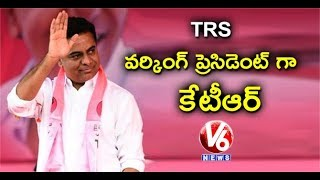CM KCR Appoints KTR As TRS Party Working President | Hyderabad | V6...