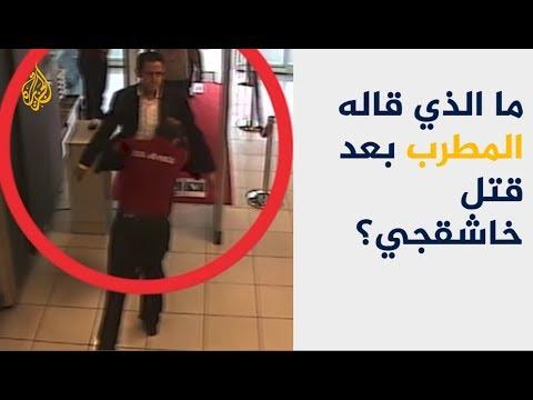 ما الذي قاله المطرب بعد قتل خاشقجي؟  - نشر قبل 7 ساعة