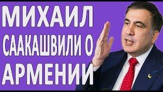 Саакашвили про Пашиняна, Нагорный Карабах и Армению #новости2018