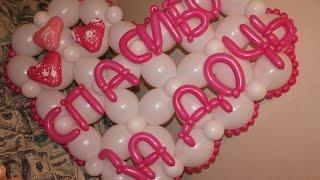 Сердце из шаров линколунов / Heart from balloons linkolunov