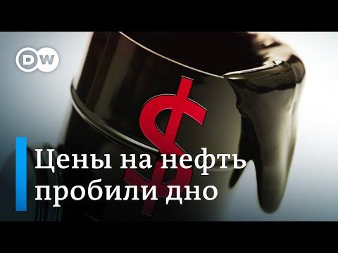 Катастрофические цены на нефть для России: как американская WTI ушла в минус. DW Новости (21.04.20)