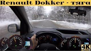 Renault Dokker - как тянет на 4 передаче? Эластичность под нагрузкой и без нее