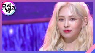 감싸줄게요(Hug U) - 다이아(DIA) [뮤직뱅크/Music Bank] 20200626