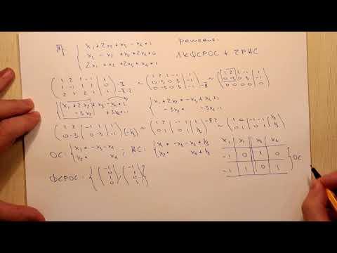 Решение неоднородных линейных систем. Тема