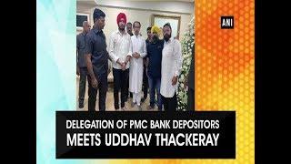 Delegation of PMC Bank depositors meets Uddhav Thackeray
