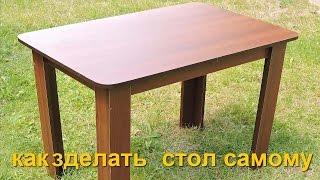 Как сделать стол с ДСП. Простой и не дорогой.