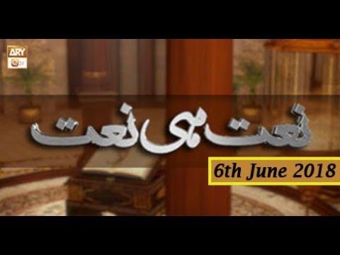 Rehmat-e-Sahar - Segment - Naat Hi Naat - 6th June 2018 - ARY Qtv