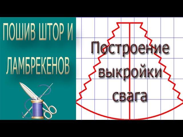 ✄✄  Построение выкройки равностороннего свага с зубчиками ✄✄