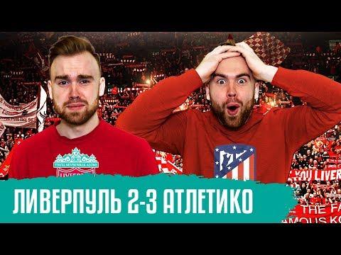 Ливерпуль 2- 3 Атлетико ГЛАЗАМИ ФАНАТОВ /// Лига Чемпионов /// Другой Футбол