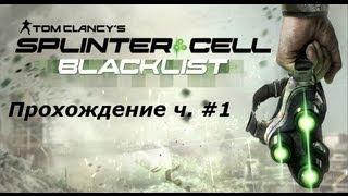 Splinter Cell Blacklist прохождение часть #1 (без комментариев)