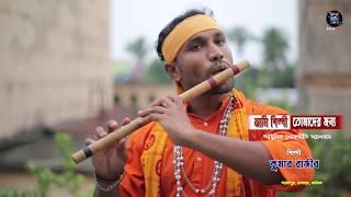 অসাধারন একটি মায়ের গান ।। কুমার রাজীব ।। JONMO DIYE MORE ।। kumar rajib ||