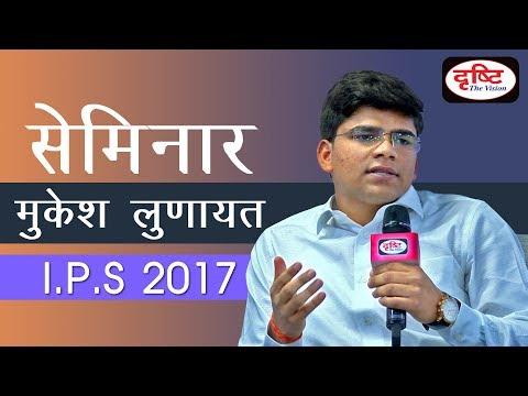 Mukesh Lunayat, I.P.S. 2017 - Seminar