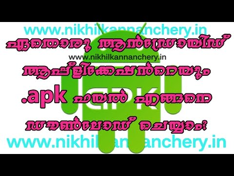 How To Download .apk File Of Any Android Application?