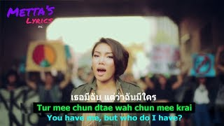 เธอมีฉัน ฉันมีใคร (Tur Mee Chun Chun Mee Krai) - DA Endorphine [Thai-Romanization-English LYRICS]