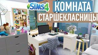 Строительство Квартиры для ОДИНОКОЙ МАМЫ  и её Дочери | Sims 4 | CUTERLAND