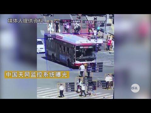 《今日點擊》中共智能監控國人曝光  260萬24小時650萬條信息(2019/02/19)