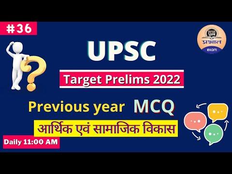 🔴 Iᴍᴘᴏʀᴛᴀɴᴛ Dᴀɪʟʏ UPSC MCQ आर्थिक एवं सामान्य ज्ञान    Previous year questions    Tᴀʀɢᴇᴛ UPSC 2021