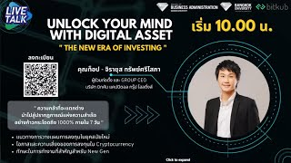 Unlock Your Mind with Digital asset: The New Era of Investing - Bangkok University ©