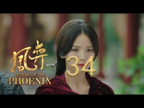 凤弈 34 | Legend Of The Phoenix 34(何泓姗、徐正溪、曹曦文等主演)