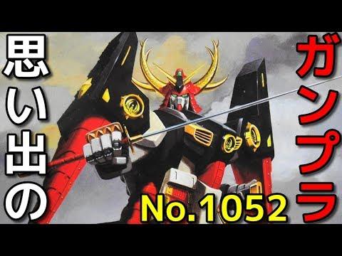 1052 武者仁宇頑駄無(ムシャニウガンダム)    『モビルスーツ戦国伝』