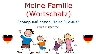 Немецкий Язык Тема Семья  || MEINE FAMILIE